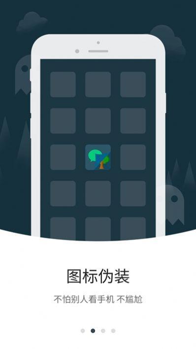 隐形拍拍安卓版 v1.1.0 手机免费版