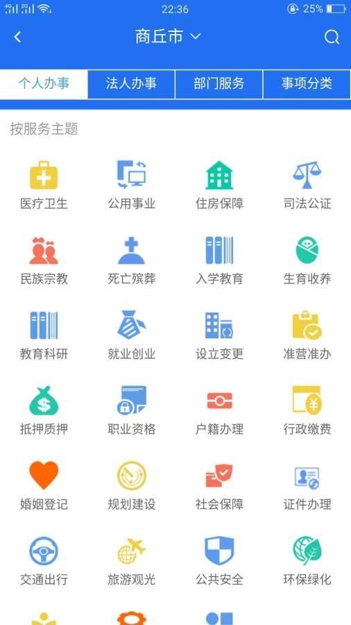 商丘便民网安卓版 v1.3.5 最新免费版