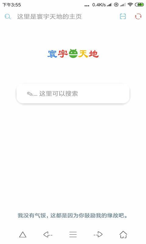 寰宇浏览器安卓版 v1.6 最新免费版