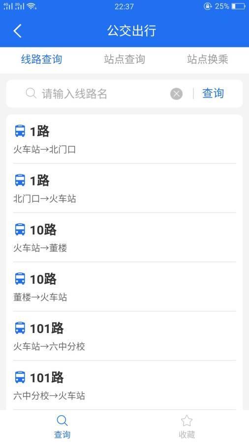 商丘便民网app下载
