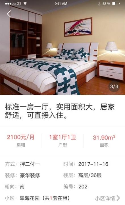 租客网app下载