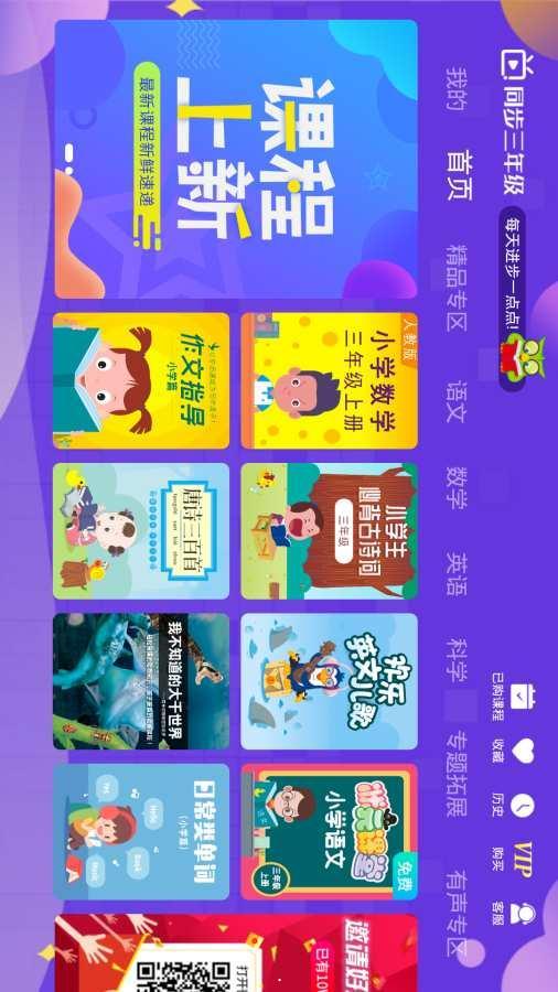 小学同步三年级安卓版 v3.5.2 官方免费版