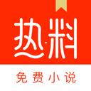 热料小说app下载