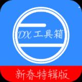 DX工具箱app下载