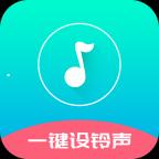 一键铃声app下载