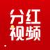分红视频app下载