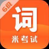 英语六级词汇app下载