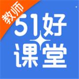 51好课堂教师端安卓版 v5.5.0 手机免费版