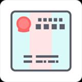 云网证安卓版 v3.0.0 最新免费版