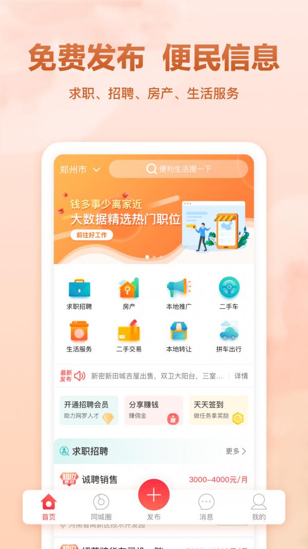 聚e起安卓版 v1.3.5 最新免费版