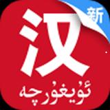 国语助手app下载