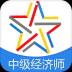 中级经济师题库app下载
