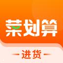 菜划算进货手机版 v3.2.9 官方最新版