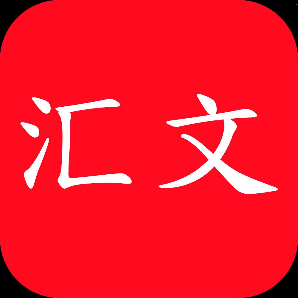 汇文app下载