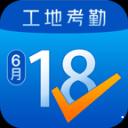 工地考勤app下载