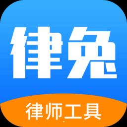 律兔手机版 v3.3.0 官方最新版