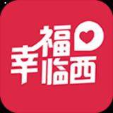 幸福临西安卓版 v7.4.0 手机免费版