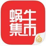 蜗牛集市app下载
