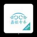 鑫钜专车司机端app下载