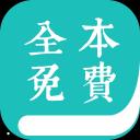 全本免费小说阅读器app下载
