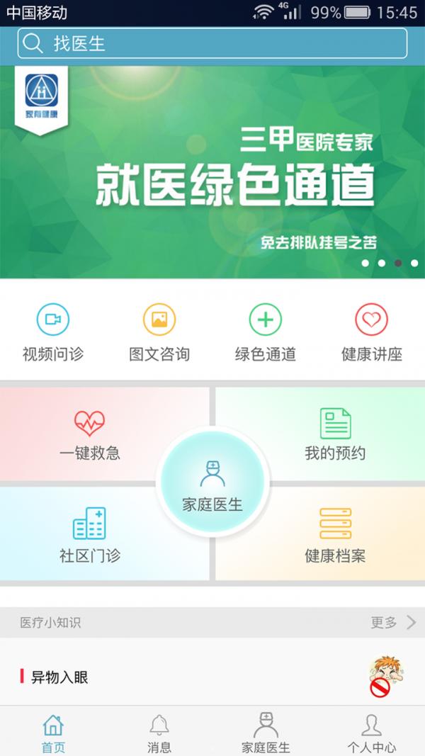 家有健康安卓版 v2.2.7 手机免费版