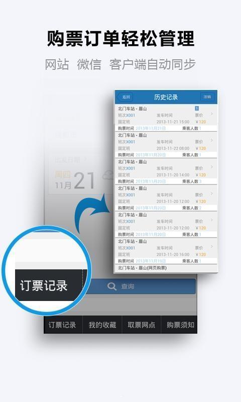 长途汽车票安卓版 v7.3 手机免费版截图