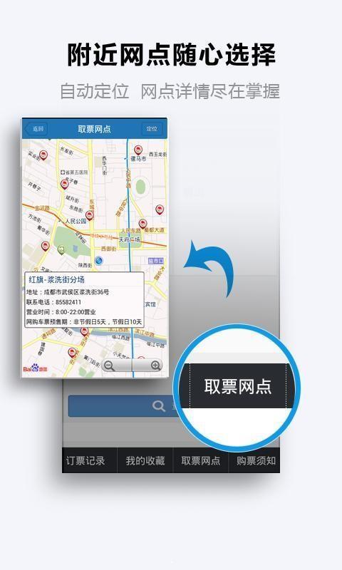 长途汽车票app下载