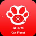 猫小花app下载