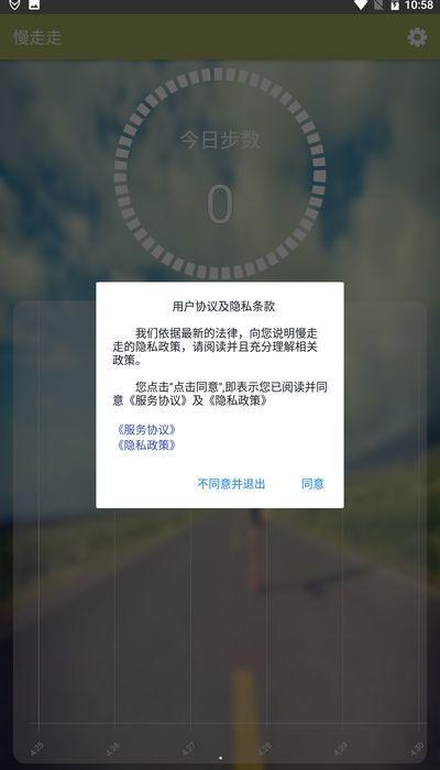 慢走走安卓版 v1.0.1 手机免费版