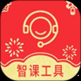 智课工具app下载