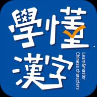 学懂汉字app下载