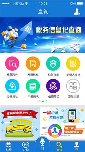 云南税务安卓版 v3.2.1 官方免费版