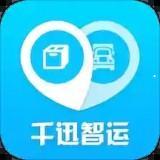 千迅智运app下载