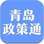青岛政策通安卓版 v2.0.1 最新免费版