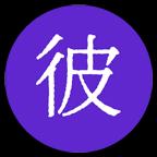 彼岸自在安卓版 v1.3.1 官方免费版