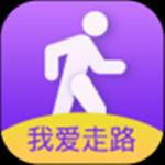 我爱走路安卓版 v1.0.0 官方最新版