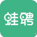 蛙聘手机版 v1.19 官方最新版